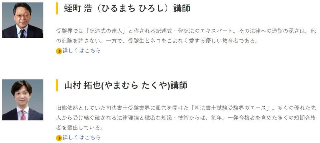 伊藤塾の司法書士講座の講師