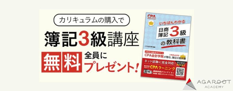 アガルート簿記3級無料プレゼント