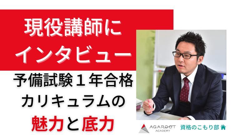 アガルート予備試験1年合格カリキュラムの現役講師インタビュー