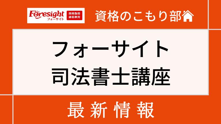 フォーサイト司法書士講座の口コミ・評判
