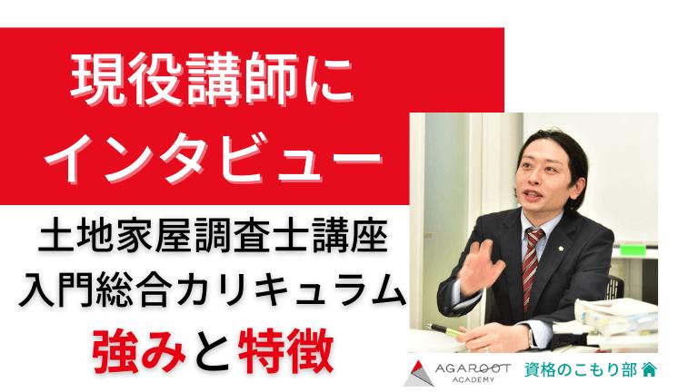 アガルート土地家屋調査士講座の口コミ・評判