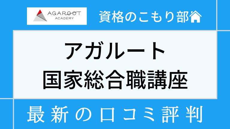 アガルート国家総合職講座の口コミ・評判