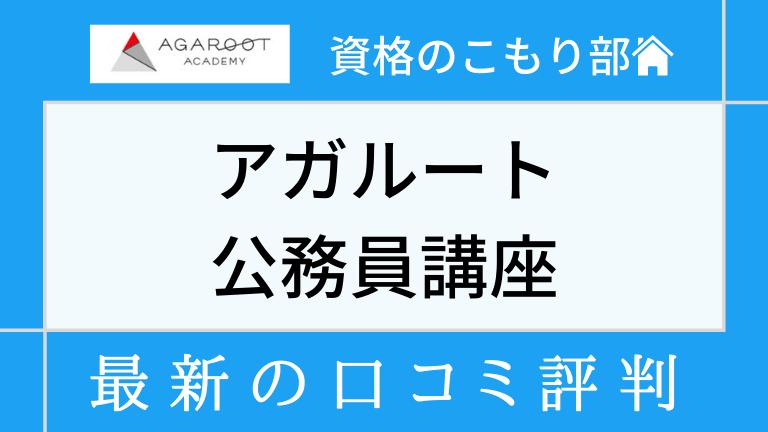 アガルート公務員講座の口コミ・評判