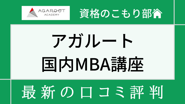 アガルート国内MBA講座の口コミ・評判