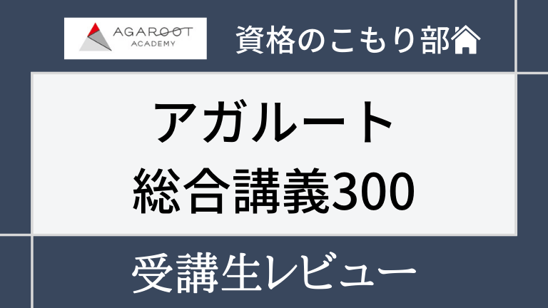 アガルート総合講義300