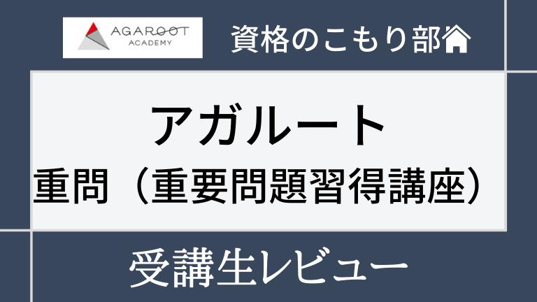 アガルート重問(重要問題習得講座)評判・口コミ