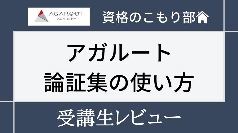 アガルート論証集の評判・口コミ